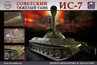 IS-7 Russian heavy tank + Resin & PE Parts